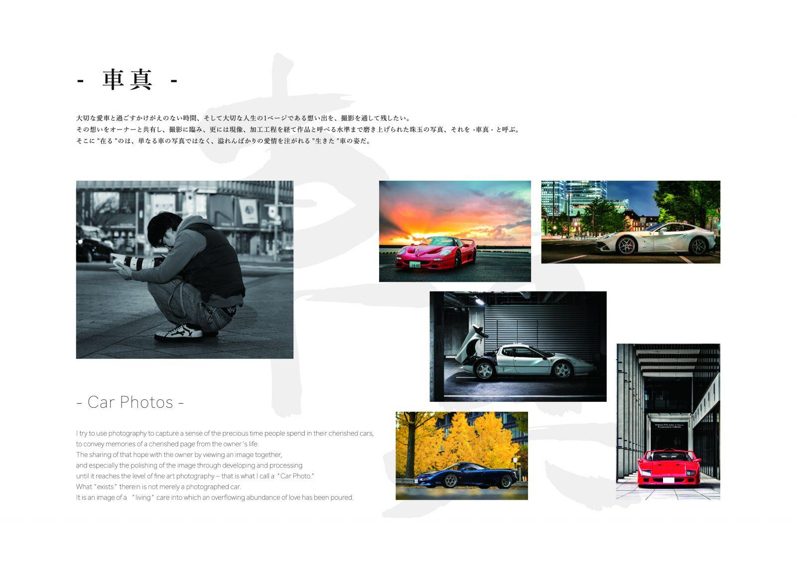 車真 - CARTS STORY