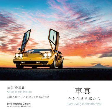 悠佑 - 作品展[-車真-今を生きる車たち]銀座プレイス